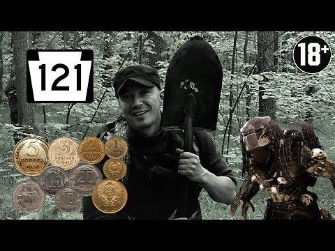 Коп в лесах Воронежской области / Search For Coins