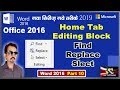 Editing Block in Word 2016 Home Tab | How to use Find, Replace and Select Options | Part 10 |