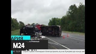 Смотреть видео Семь человек погибли в ДТП с микроавтобусом под Рязанью - Москва 24 онлайн