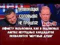 """Соловьева осадили, объяснив, как в подписях оппозиционных кандидатов появляются """"мepтBые души"""""""