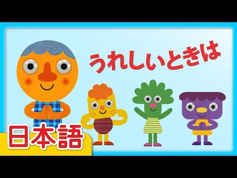 うれしいときは「If You're Happy」| 童謡 | Super Simple 日本語