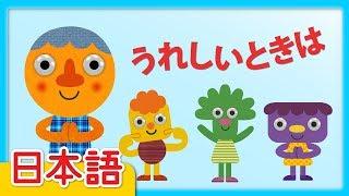 うれしいときは「If You're Happy」| 童謡 | Super Simple 日本語 thumbnail