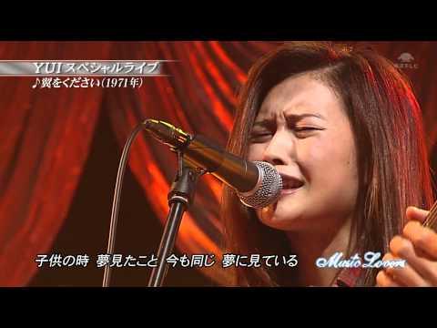 YUI @Music Lovers - Tsubasa wo Kudasai HD