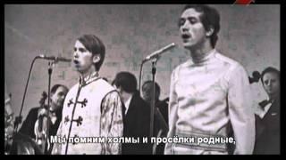 Берёзовый сок - ВИА Песняры - 1972  (Subtitles)