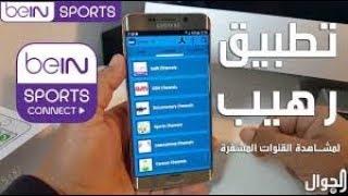 والله تطبيق عملاق لمشاهدة جميع القنوات وبدون تقطيع ويدعم النت الضعيف تطبيق السنة 2018😉