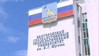 Приемная кампания в БГТУ им. Шухова завершится 25 июля