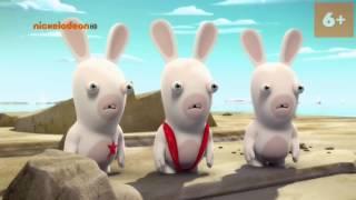 Бешеные кролики: Вторжение | Rabbids Invasion | Русский трейлер | 2013