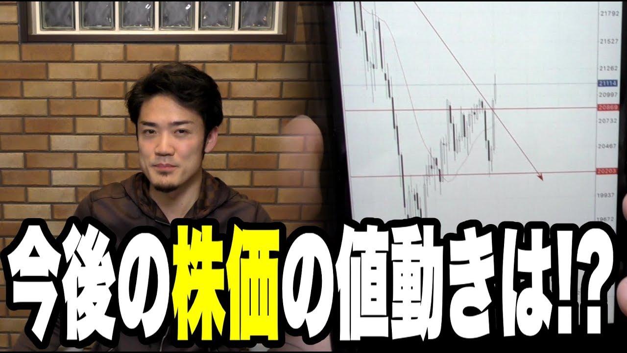 【ほぼライブ】FX&株価の今後の値動きは?初心者が陥る罠とは?