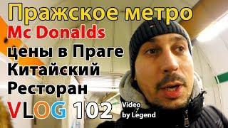 ВЛОГ Прага Mc Donalds. Пражское метро обзор и цены в Китайском ресторане в Праге. 4К