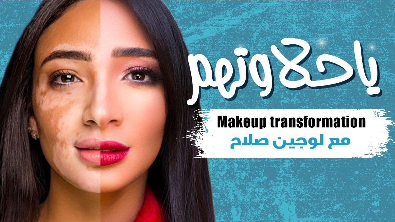 يا حلاوتهم - الحلقة 5 - Makeup Transformation مع لوجين صلاح