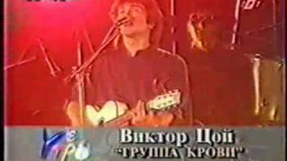 Виктор Цой Канал ОРТ - 1997 год