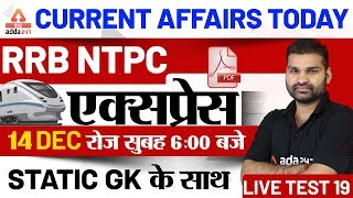 Current Affairs Today (14 December) | Daily Current Affairs for SSC, Railway, NTPC | Static GK MCQ