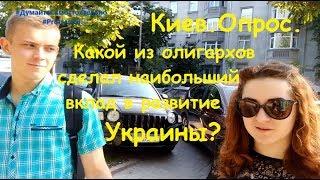 Киев. Опрос. Какой из олигархов сделал наибольший вклад в развитие Украины?