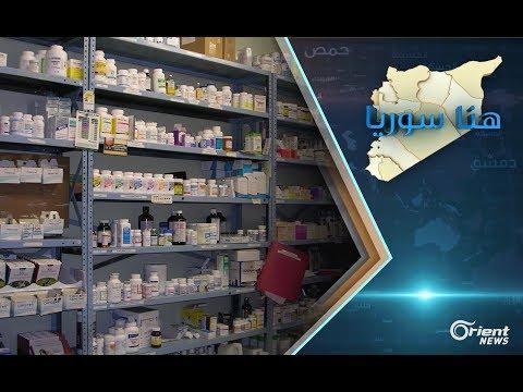 أدوية قاتلة ومجهولة المصدر في مناطق سيطرة النظام  - 22:21-2018 / 7 / 17