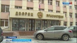 """""""Вести. Ставропольский край"""" 18.11.2017"""