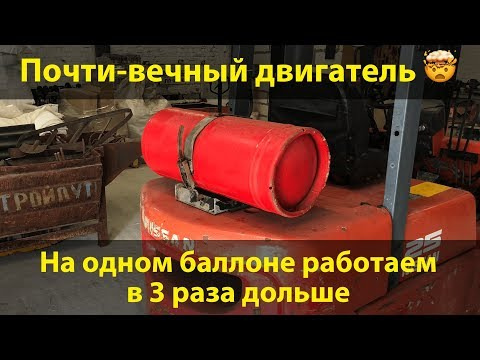 Экономия газа на Погрузчике, Газ/Бензин. ГБО На погрузчике.