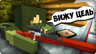 Снайпер второй мировой [ЧАСТЬ 30] Call of duty в Майнкрафт! - (Minecraft - Сериал)