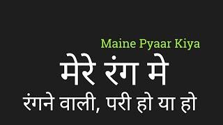 Mere Rang Me Lyrics Hindi मेरे रंग मे by PK