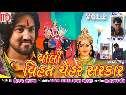 Vijay Suvada |Vali Vihat Chehar Sarkar| Vol.2 | Audio Jukebox | New Gujarati Song 2017