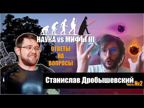 Станислав Дробышевский - Антропологический ответ (Часть 2)