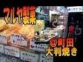 【マルヤ製菓の絶品大判焼き♪】町田駅前グルメツアー(今川焼き)