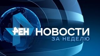 Программа «Новости за неделю» дата эфира 05.11.2016