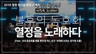 스마일게이트 2018 열정워크숍 불후의 동호회 열정을 노래하다!