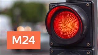 В центре Москвы появился говорящий на двух языках светофор - Москва 24