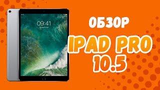Обзор iPad Pro 10.5: замена ноутбуку?