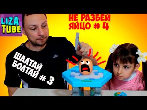 ШАЛТАЙ БОЛТАЙ #3 на льдине Челендж НЕ РАЗБЕЙ ЯЙЦО #4 Humpty Dumpty fun game lizatube