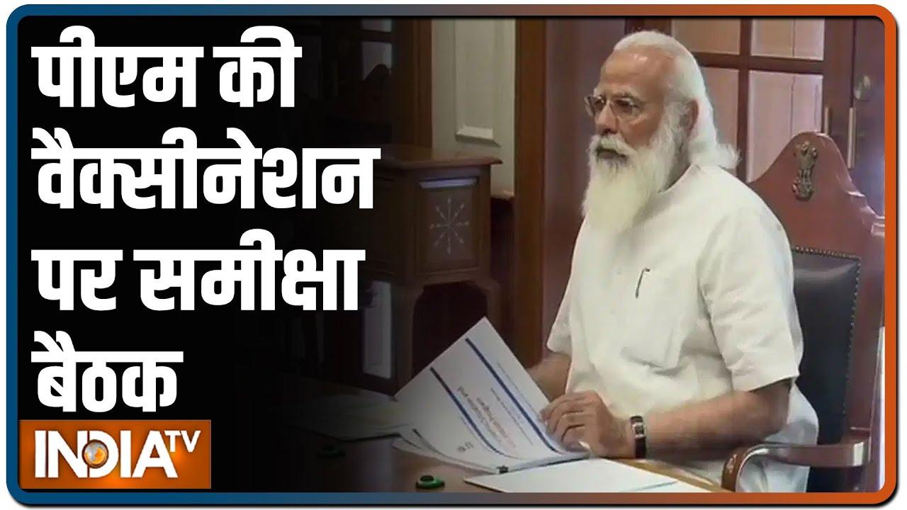 PM Modi ने वैक्सीनेशन पर की समीक्षा बैठक, दिसंबर तक पूरे देश का टीकाकरण करने का दिया लक्ष्य