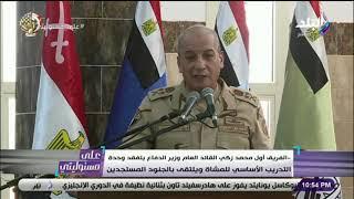 على مسئوليتي - وزير الدفاع يتفقد وحدة التدريب الأساسي للمشاة ويلتقي بالجنود المستجدين