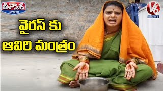 Teenmaar Chandravva Conversation With Radha Over Steam Inhalation | Covid-19 | V6 News