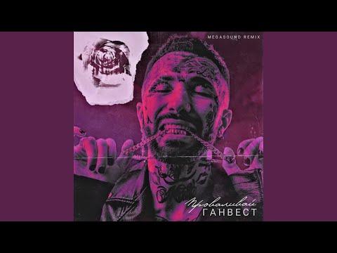 Проваливай (Megasound Remix)