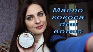 КОКОСОВОЕ масло для волос!ЧУДО средство по уходу за волосами!(, 2016-05-03T14:55:30.000Z)