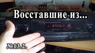 ВИЗ №13.2. Ремонт Sony STR-GX290