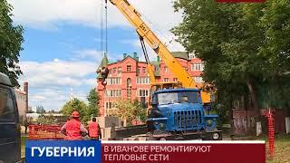 В Иванове ремонтируют тепловые сети