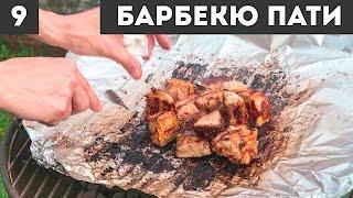 Барбекю пати / день 9