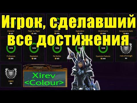 Игрок, сделавший все достижения в World of Warcraft