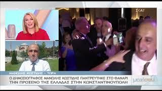 Ο Μανώλης Κωστίδης παντρεύτηκε