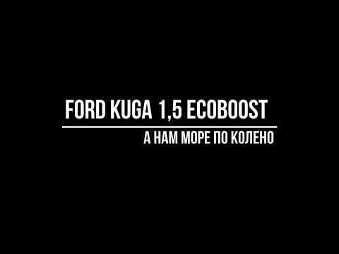 Ford Kuga - А нам море по колено...