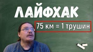 75 км = 1 трушин | трушин lite #003 | Борис Трушин +