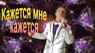 Кажется мне кажется -  Сергей Орлов