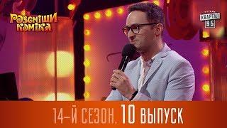 новый рассмеши комика 2017 14 сезон выпуск 10