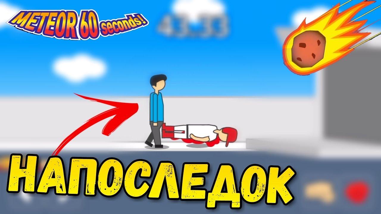 скачать игру 60 секунд до апокалипсиса на пк на русском
