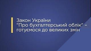 видео Міжнародний стандарт бухгалтерського обліку 7 (МСБО 7)