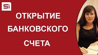 Открытие банковского счета в Словакии(, 2015-10-21T14:08:54.000Z)