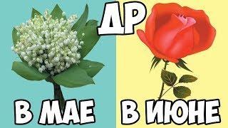 видео Гороскоп цветов по дате рождения