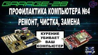 РЕМОНТ КОМПЬЮТЕРА №4, ПРОФИЛАКТИКА, ЧИСТКА (ASUS P5GD1, PALIT 6600 256 MB)