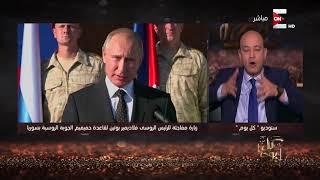 كل يوم - عمرو أديب يعرض نتائج العملية الروسية في سوريا